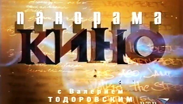 Панорама кино (РТР, 05.04.2002) 70-летие Андрея Тарковского