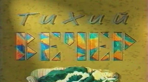 Тихий вечер с Сергеем Шолоховым (Культура, 1997) Георгий Данелия