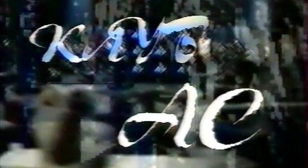 Клуб анонимных собеседников (РТР, 1996) Фрагмент