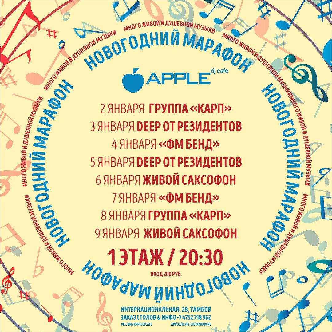 Афиша Тамбов 2 - 9 января / НОВОГОДНИЙ МАРАФОН / Apple