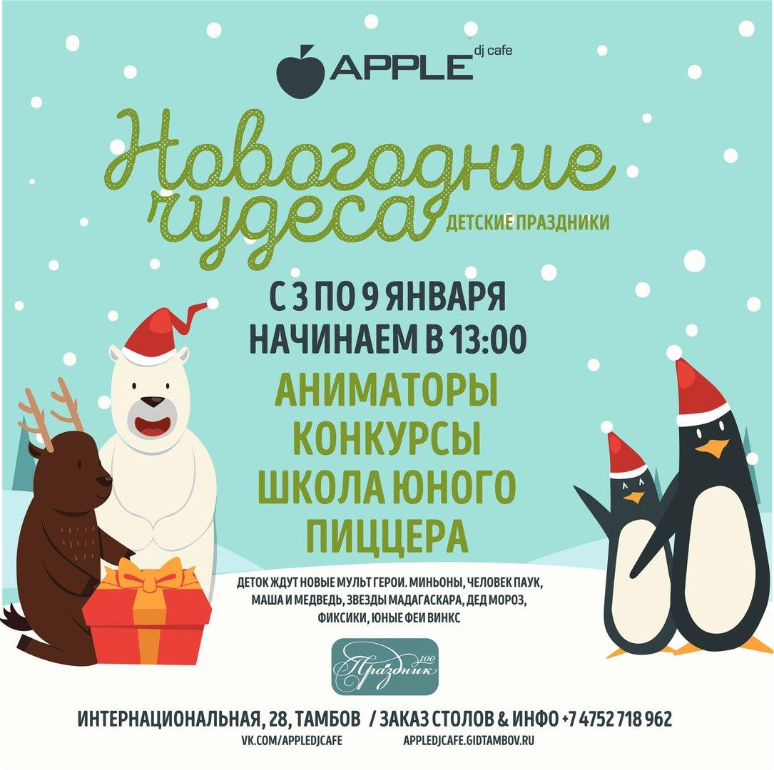 Афиша Тамбов 3 - 9 января / НОВОГОДНИЕ ЧУДЕСА / Apple