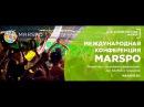 MarSpo итоговый ролик конференции