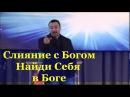 Слияние с Богом - Найти Себя - Андрей Шаповалов Маннхаим - Германия - Проповеди Андрея Шаповалова
