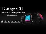 Doogee S1 - обзор первых умных часов с камерой и GSM на базе OC Android