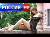 Фильмы новинки 2015 2016 в качестве HD 720р. Фильм:
