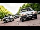 Тридцать лет спустя ВАЗ 2109 АЗЛК 2141 и Audi 80