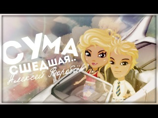 Аватария - Сумасшедшая /\Алексей Воробьёв #Клип