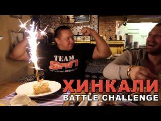 [Khinkali Battle Challenge #4] Двое против одного!