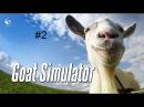 симулятор козла 2