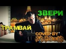 Звери - Трамвай Cover by Zykeniy
