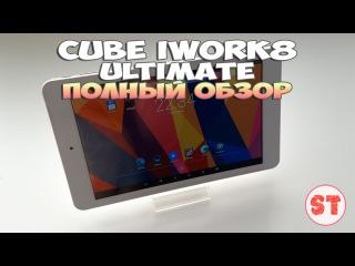 Cube iWork8 Ultimate - мощный планшет на  Windows 10 + Andoid 5.1, полный и честный обзор