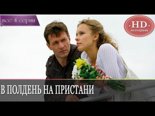 Фильм | В полдень на пристани | Мелодрама