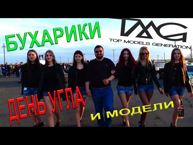 БУХАРИКИ Яма, день УГЛА и модели /BUXARIKI YamaDRIFT, coner day models
