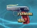 Пистолет Макарова Сборка и разборка, ТТХ