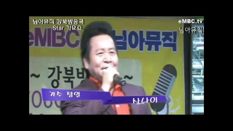 가수정일 사나이 2016 4 23님아뮤직강북방송 스타가요쇼 embc tv 님아뮤직방송국 문510