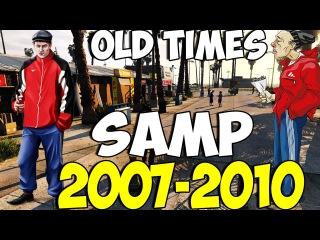 SAMP 2007-2010 Года - ЗАРОЖДЕНИЕ РОЛЕ ПЛЭЯ