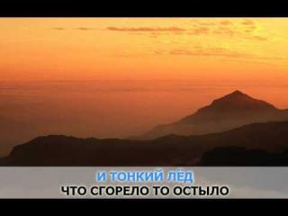 «Все уже когда-то было», Кадышева Надежда и ансамбль