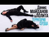 Денис МАЙДАНОВ и ЛОЛИТА - Территория сердца