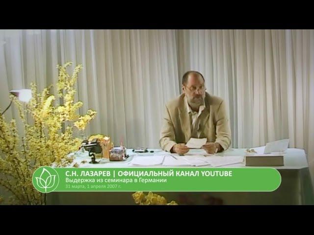 С.Н. Лазарев | Казнить, нельзя помиловать