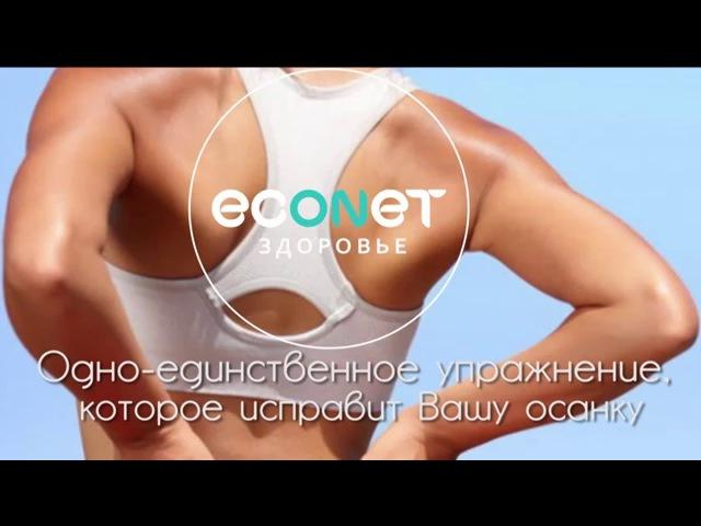 Одно-единственное СУПЕР упражнение для ОСАНКИ ! - econet.ru