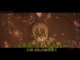 Пять ночей с фредди 3 Another Five Nights песня на русском SFM-перевод (Rus В Гостях У Faith)