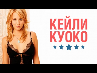 Кейли Куоко - 5 Фактов о знаменитости (Kaley Cuoco)