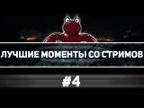 [WoT | World of Tanks] Лучшие Моменты Со Стримов - №4