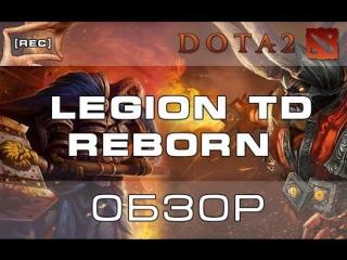 Legion TD Reborn Dota 2 Обзор режима