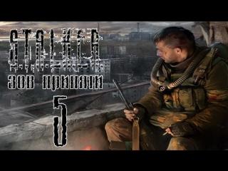 S.T.A.L.K.E.R. - Зов Припяти #5