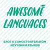 Awesome languages