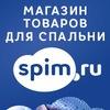 SPIM.RU. Магазин товаров для спальни