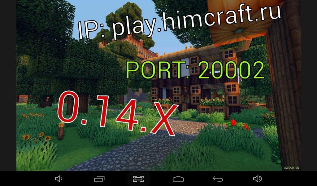 Сервер HimCraft MCPE AllVersion