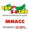 "EVR74.RU   ""Евразия"" Миасс   Объявления, реклама"