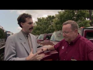Борат - Покупка машины