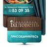 «Баловень» Ресторан 🍴 Омск.