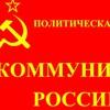 Kommunisty Rossii