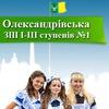 Олександрівської ЗШ №1