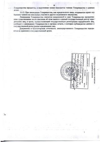 Отчет Ревизионной Комиссии Снт Примерный Образец - фото 6