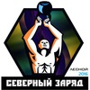 """""""Северный заряд"""" - первенство по ОФП 03.06!"""