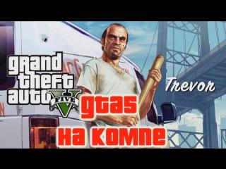 Gta 5 Pc Download Free
