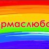 Ferma S-Lyubovyu