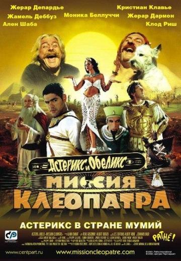 Астерикс и Обеликс: Миссия Клеопатра (2001)