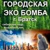 Городская ЭКОБомба г. Братск