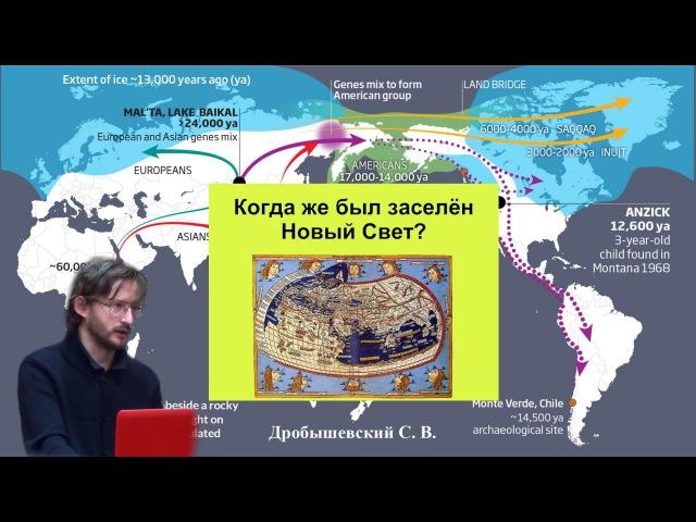 «Когда же был заселён Новый Свет?», Дробышевский С.В. (17.01.2016)