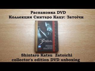 Распаковка DVD Коллекция Синтаро Кацу: Затоiчи / Shintaro Katsu Zatoichi collector's edition