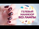 Как сделать гелевый маникюр без лампы дома ШпилькиЖенский журнал