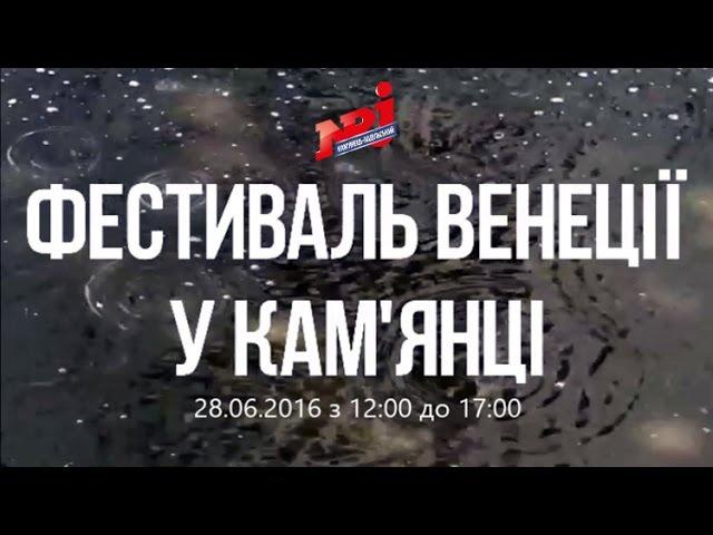 Фестиваль Венеції у Кам'янці 28 06 2016 NRJ Кам'янець Подільський