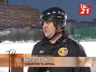 Большой хоккей возвращается в Мурманск