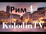 Все дороги ведут в Рим. Kolodin TV 4