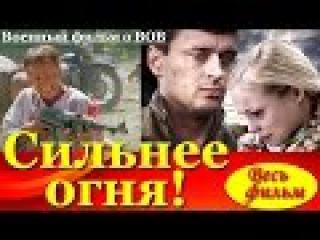 ВОЕННЫЕ ФИЛЬМЫ 2013 - Сильнее огня (советские фильмы список)